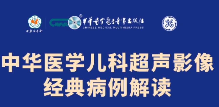 中华医学儿科超声影像经典病例解读