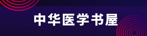 中华医学书屋