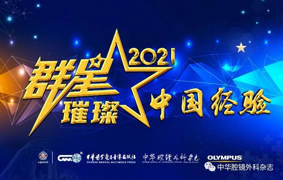 群星璀璨-经验中国